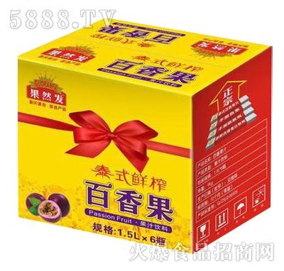 果然发泰式鲜榨百香果汁1.5Lx6瓶