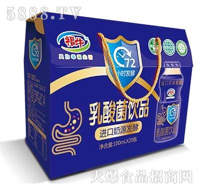 福牛乳酸菌饮品100mlx20瓶
