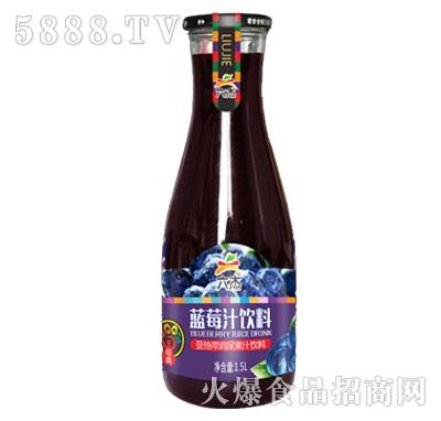 六杰蓝莓汁饮料1.5L