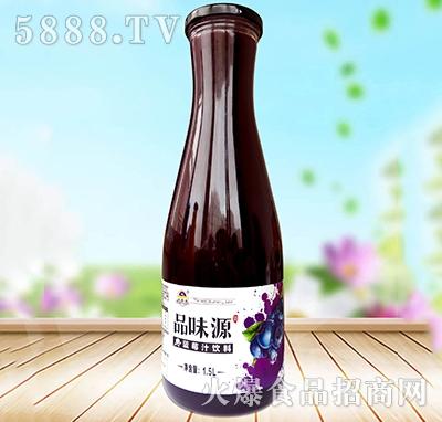 品味源蓝莓汁1.5L广口瓶