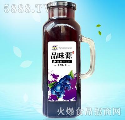 品味源1L水杯蓝莓汁