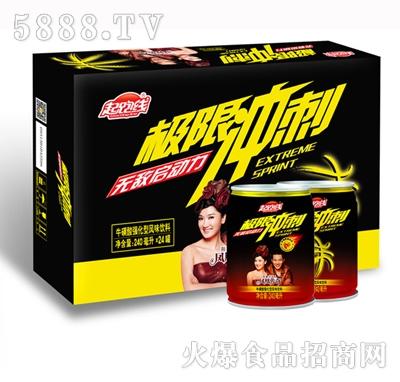 起跑线极限冲刺牛磺酸强化型风味饮料240mlx24罐