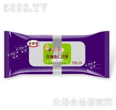 米香客香油伍仁月饼300g