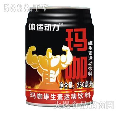 体适动力玛咖维生素运动饮料250ml