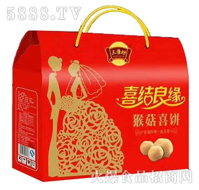 三淮坊喜结良缘猴菇喜饼