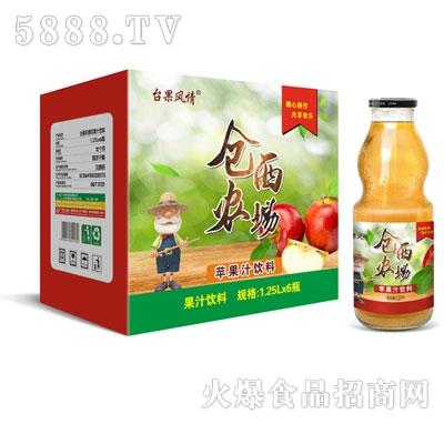 仓西农场苹果汁1.25Lx6瓶(葫芦瓶)