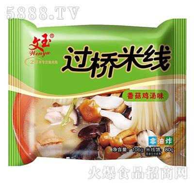 文玉过桥米线香菇鸡汤106g