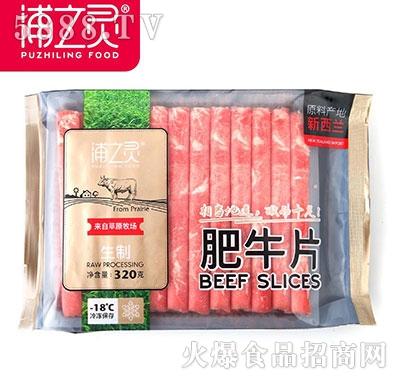 浦之灵肥牛片320g产品图