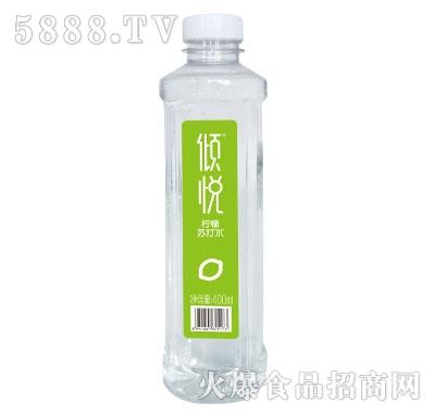 倾悦柠檬苏打水400ml
