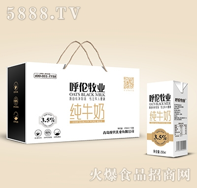 呼伦牧业纯牛奶木盒250mlx12盒
