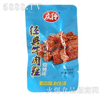 26g庆仔经典牛肉粒(烧烤味)