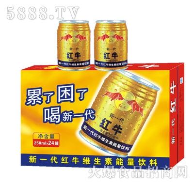 新一代红牛250ml维生素能量饮料