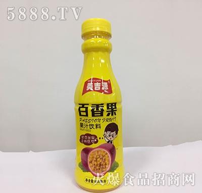 美吉源百香果果汁饮料