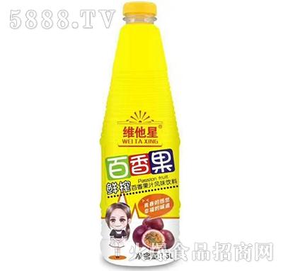 维他星鲜榨百香果1.5L
