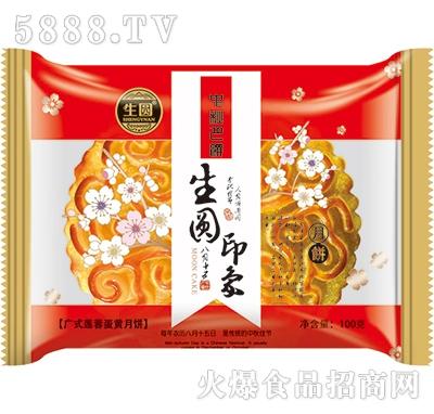 生圆集团广式莲蓉蛋黄月饼75克