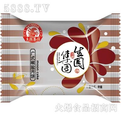 生圆集团广式椒盐月饼
