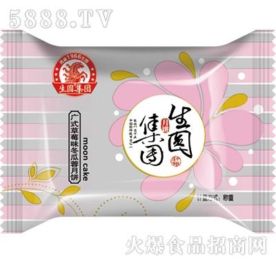 生圆集团广式草莓味冬瓜蓉月饼