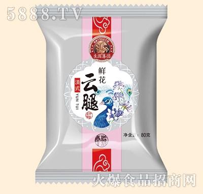 生圆集团滇式鲜花云腿月饼80克