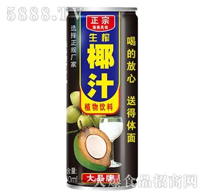 正宗生榨椰子汁罐�b