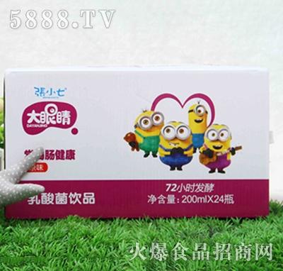 张小七乳酸菌200mLx24瓶大眼睛奶嘴卡通型彩箱