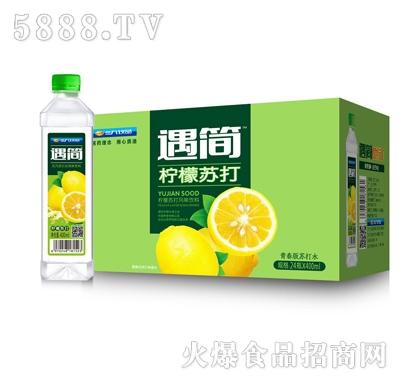 遇简柠檬苏打风味饮料