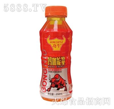 功牛玛咖能量维生素运动饮料350ml