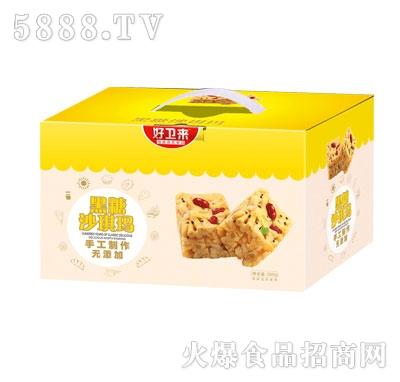 好卫来无糖沙琪玛礼盒木糖醇沙琪玛奶油面包批发网红食品供应商年货礼盒产品