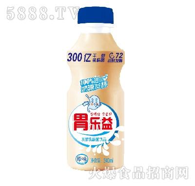 胃乐益发酵乳酸菌饮品340ml(原味)