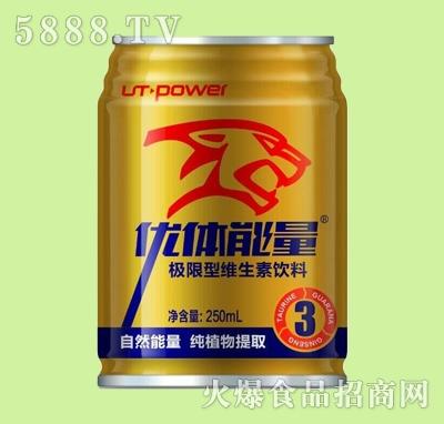 优体能量极限型维生素饮料250ml