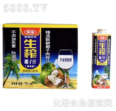雨瑞生榨椰子汁果肉型1Lx8盒