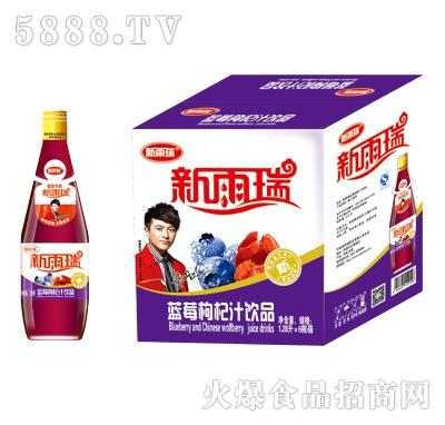 新雨瑞蓝莓枸杞果汁饮料1.28LX6瓶