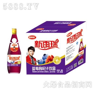 新雨瑞蓝莓枸杞果汁饮料1.5LX6瓶