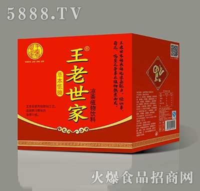 王老世家凉茶饮料箱装