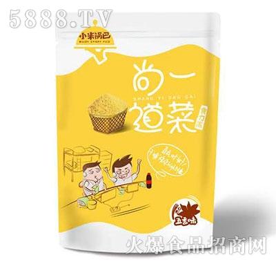小米锅巴尚一道菜五香味