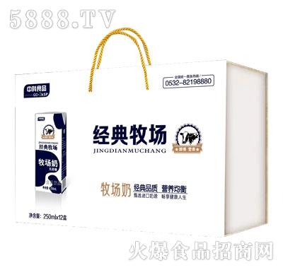 中科食品经典牧场乳味饮品250mlx12盒