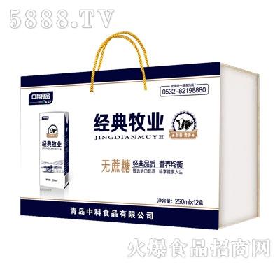 中科食品经典牧场乳味饮品(无蔗糖)250mlx12盒
