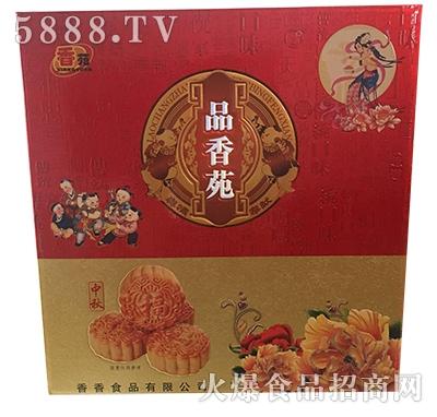 品香苑中秋月饼
