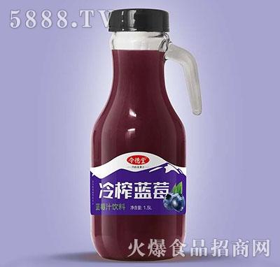 令德堂冷榨蓝莓汁1.5L产品图