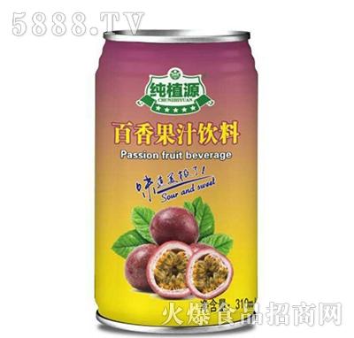 纯植源百香果汁饮料310ml