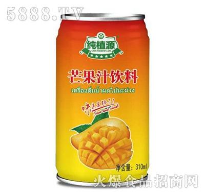 纯植源芒果汁饮料310ml