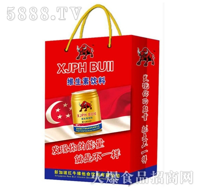 XJPH-BUII维生素饮料(手提袋)