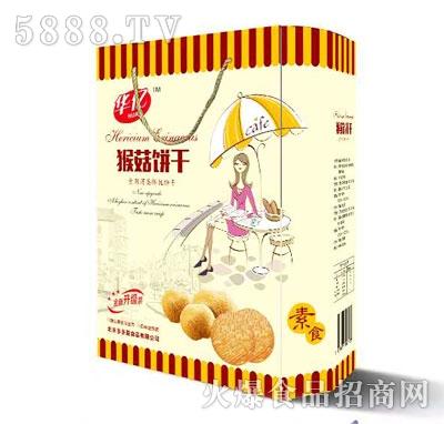 华亿猴菇饼干