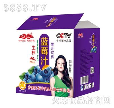 华沃生榨蓝莓汁1.5Lx6瓶