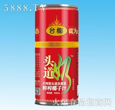 头道奶鲜榨椰子汁245ml