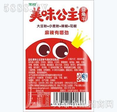 玉峰食品麻辣味美味公主麻辣食品