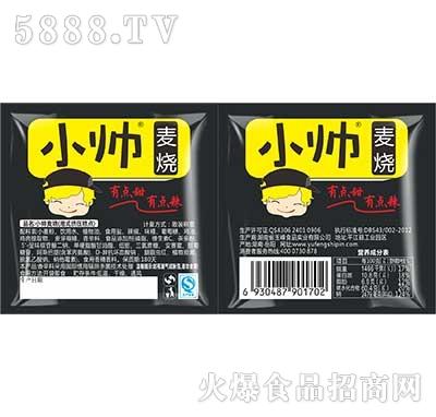 玉峰食品小帅麦烧麻辣食品