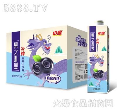 中昱冷榨蓝莓汁饮料1.5LX6盒