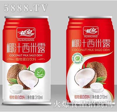 花皇椰汁西米露310ml