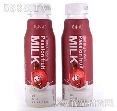 果季风百香果牛奶饮品