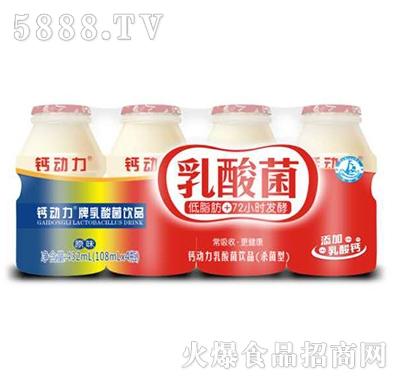钙动力乳酸菌饮品礼盒(108mlx4)